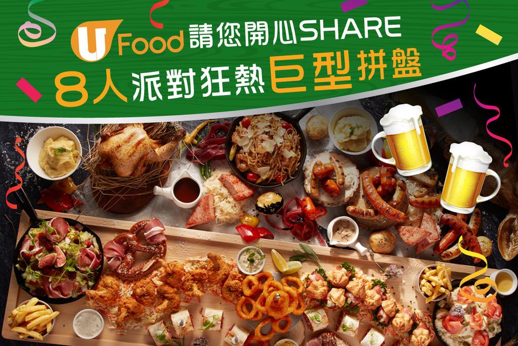 U Food 請您開心Share! 8人派對狂熱巨型拼盤