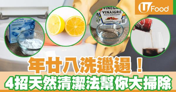 【天然清潔】4招天然清潔妙法助你輕鬆大掃除  白醋/梳打粉/檸檬/可樂