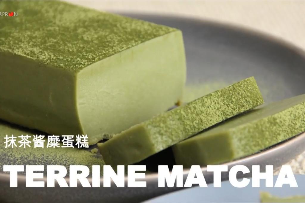 【蛋糕食譜】超治癒法式經典甜品  零失敗Terrine抹茶蛋糕凍