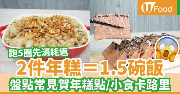 【賀年食品】1個煎堆等於食左3茶匙油?12款常見賀年糕點/全盒小食卡路里