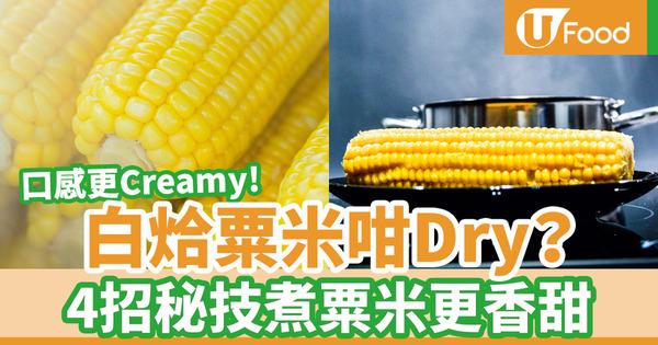 【水煮玉米】白烚粟米太普通!4招教你煮出香甜粟米
