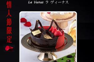 中環Chez Shibata情人節禮物之選!法國櫻桃酒朱古力蛋糕