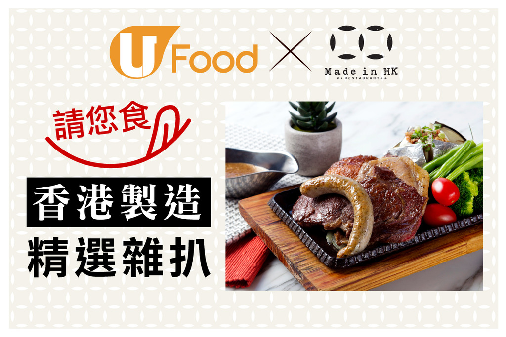 U Food X Made in HK Restaurant 請您食 香港製造精選雜扒