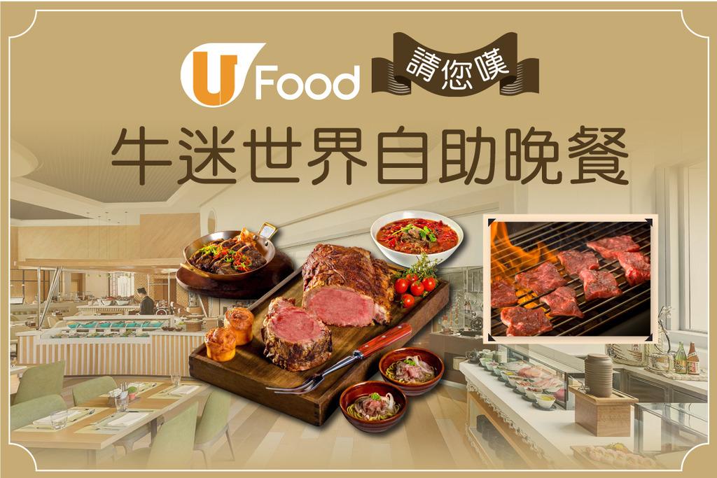 U Food 請您嘆「牛迷世界」自助晚餐