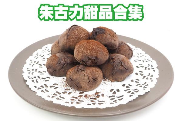 【甜品食譜】朱古力放題!5款簡易朱古力食譜  電飯煲Brownie/麻糬波波/慕斯蛋糕/生朱古力/千層蛋糕