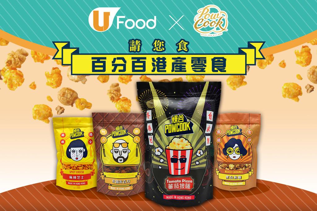 U Food X Powcook 請您食百分百港產零食