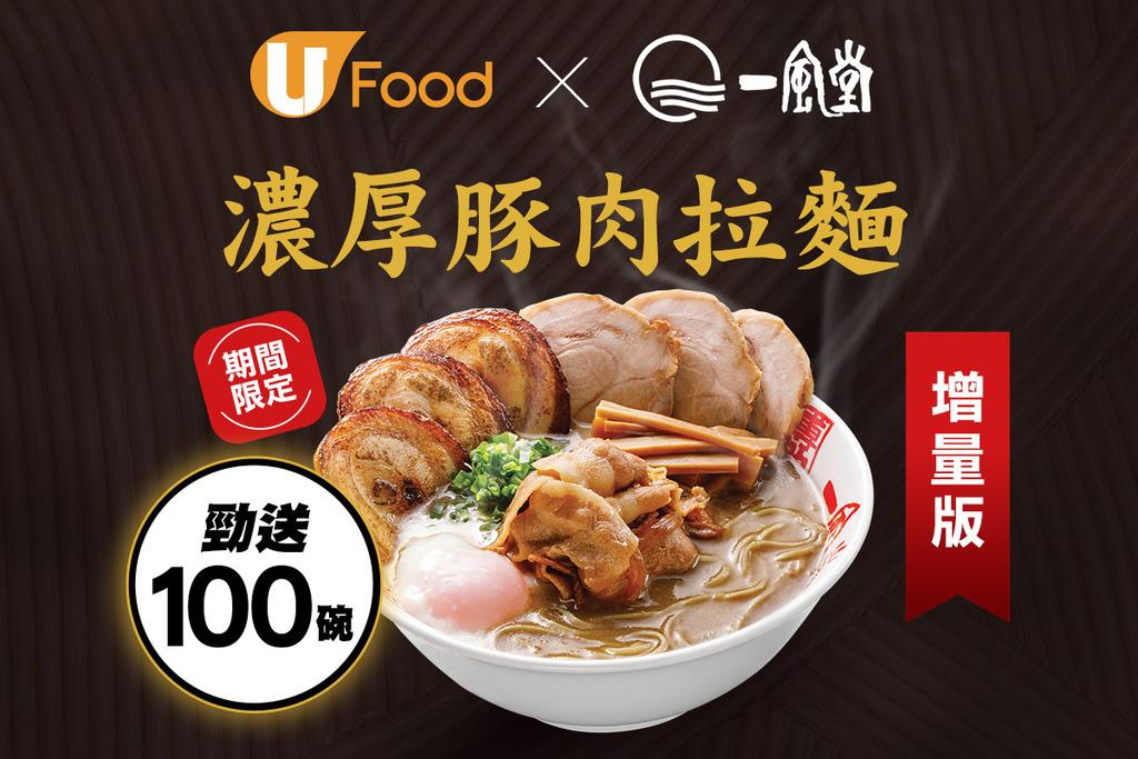 U Food X 一風堂 勁送100碗濃厚豚肉拉麵