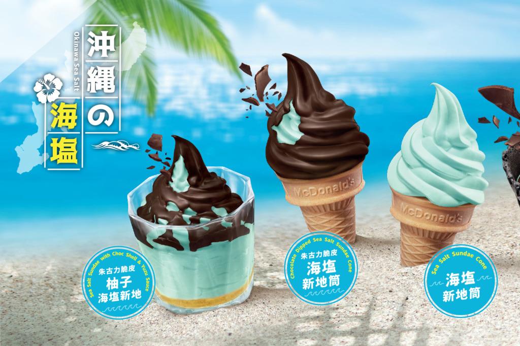 【麥當勞新品】麥當勞甜品站新出「沖繩の海鹽系列」 全新海鹽扭紋新地筒窩夫登場
