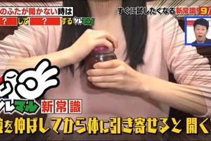 【樽蓋打不開】扭唔開瓶蓋?日本節目教你1秒開蓋方法