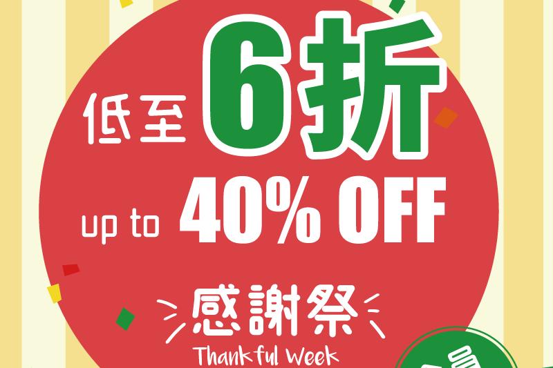 【素食推介】素食超市Green Common兩星期會員感謝節 素漢堡半價/素食產品低至6折/餐飲9折